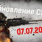 Обновление CS:GO 07.07.2018 на русском