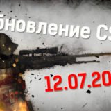 Обновление CS:GO 12.07.2018 на русском