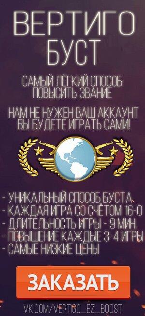 VERTIGO BOOST / ВЕРТИГО БУСТ