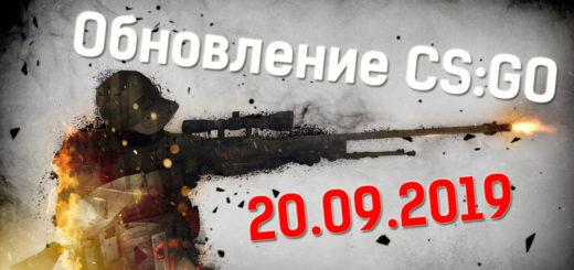 Обновление CS GO 20.09.19