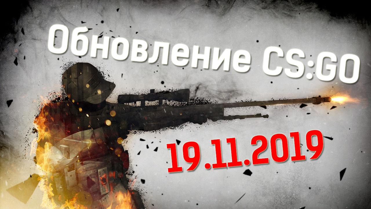 Обновление CS GO 19.11.2019