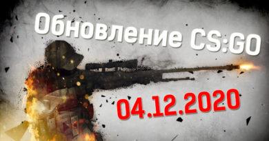 Обновление CS:GO 04.12.2020