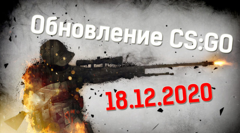 Обновление CS:GO 18.12.2020