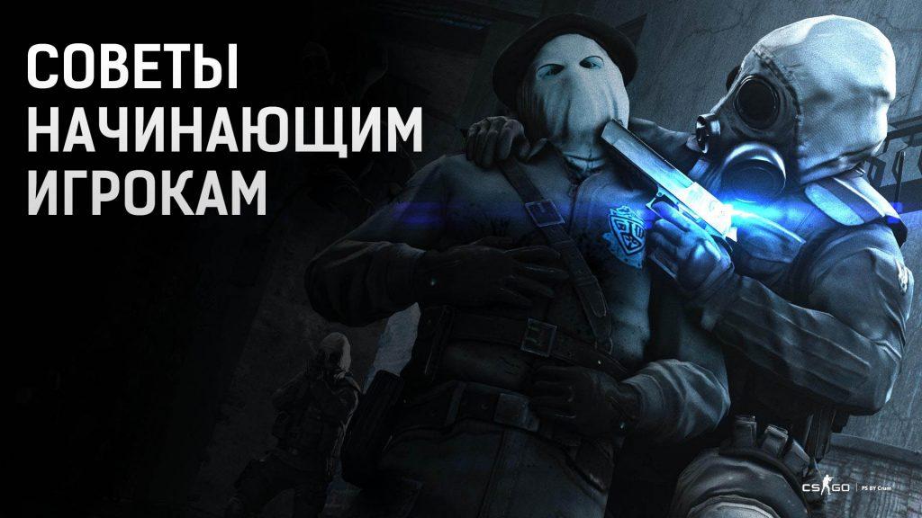 Советы для начинающих игроков Counter-Strike