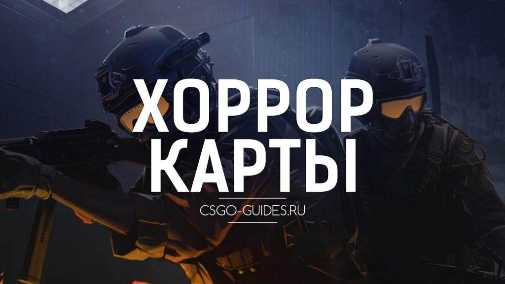 Страшные карты для CS:GO